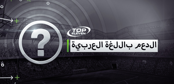 Announcement of Support in Arabic HEADER