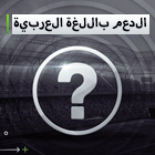 Announcement of Support in Arabic PROFILE
